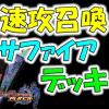 【デュエプレ】 サファイア速攻召喚デッキ 【デュエルマスターズプレイス】 #24