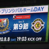 【J1】横浜vs柏「NEW MATSUDA」@日産