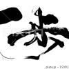 noN.n's筆文字デザイン♪(筆文字デザイン処こんにち和 - pixta)  /2020年11月