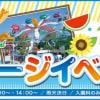 14日(水)は『スター☆トゥインクル!プリキュア』ショー
