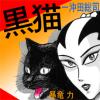 新選組マンガ『黒猫~沖田総司』