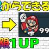 序盤からできる  無限1UP  【スーパーマリオ3Dワールド+フューリーワールド】