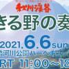 あきる野の奏でin秋川橋河川公園バーベキューランド