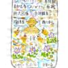 仏教家族61