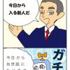 HOPEくん(オリジナルマンガ)