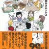 食の漫画-3 コミックス