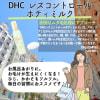 【DHC商品レビュー】レスコントロールボディミルク
