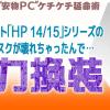 """【ケチケチPC延命術】 hp格安ノートのハードディスクが⚡壊れた!? …ので思い切って""""自力換装""""したぞ🎵"""