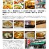 中華街ではいろいろな宴会をしてい④ 中華街、上海蟹を食べたくて「梅林閣」