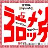 カロリー爆弾 ~ラーメンコロッケとロースカツ定食~