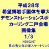 国体デモスポカーリング二戸会場 画像集1/3