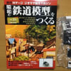 2008年7月発売開始の週刊(講談社)昭和の「鉄道模型」→再開(^^)