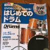 はじめてのドラム:練習曲選び