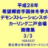 国体デモスポカーリング二戸会場 画像集2/3