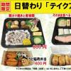 2021年3月5日(金)の #期間限定 #日替わり 入船茶屋のテイクアウト「日替わり」惣菜・弁当は