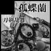 1/12 閃華 インテックス大阪