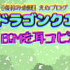 【冬休み企画】DQのBGMを耳コピしちゃった( ˆᴗˆ )