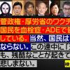 【衆議院選挙】成果強調する菅氏にヤジ「オリンピックで失政やったやろ!」兵庫で応援演説