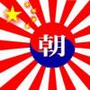14. 挺対協は、日本軍慰安婦問題をこのようにして大きくした