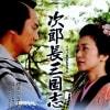 『次郎長三国志』(08)