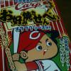 広島で食べたものたち 2011.5月