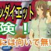 プロテインダイエットは危険!日本人は乳製品を分解する酵素を持ってないからなのです。腸内環境が乱れます