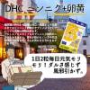 【DHC商品レビュー】ニンニク+卵黄