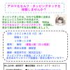 【延期】R3.2.4 アロマ&セルフ・タッピングタッチを体験しませんか?@千葉黒砂公民館
