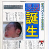 わが家の新聞📰 (平成23年~平成24年)