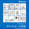 Texwipe クリーンルーム用消耗品カタログ