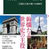 物語 パリの歴史 「芸術と文化の都」の2000年 (前半)