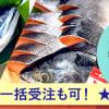 鮭おにぎりvol.69 鮭ハラス(パクチー&鮭魚醤)のおにぎり
