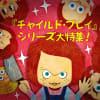 殺人人形・チャッキーとは?「チャイルド・プレイ」シリーズ全7作品をおさらい!