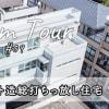 注文住宅白木建設の作品紹介Vol.9