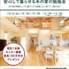天然木&自然素材で建てる「家づくりの勉強会」を開催します。
