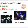 No.18 「平成」 締め括りの年
