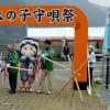 第25回五木村子守唄祭り・丸太会・巣箱づくり