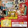 大桃夢舞台(Oomomo Yume Butai)&哀愁の奥会津の秘湯のホームページ!2019