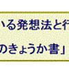 ■【あたりまえ経営のきょうか書】 1-26 【心 de 経営】 自社の現状を自己認識する pA925