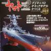 宇宙戦艦ヤマト2202 No.023