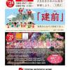 虹色のマチTAMAMURA 「虹マチ夏まつり」開催!!
