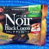 ヤマザキビスケットのノアール/ブラックカカオアーモンドクランチチョコレートでまずはひと口:D