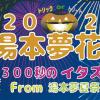 2021 湯本夢花火~300秒のイタズラ~ From湯本夢夏祭り|JSフードシステム