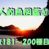 私魚人(あいうおんちゅ)図鑑⑩~タナゴ仕掛けで釣れた181~200種の生き物たち