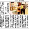 170204高岡テクノドーム住宅リフォーム祭㈱オリバー