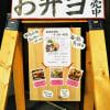 本日 16:00~「おまかせ弁当」販売(07/26)