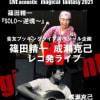 【ライブ告知】2/14 北千住マジカルファンタジー