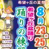 8月23日、25日石川台希望が丘商店街盆踊り練習日