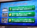 北海道恵庭市『生ごみの分別収集によるバイオガス化事業について』都市整備委員会行政視察2014年7月1日(火