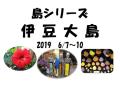 六月のお出かけ 伊豆大島 谷中銀座 大山とうふ料理 南九州名湯 さくらんぼ狩り
